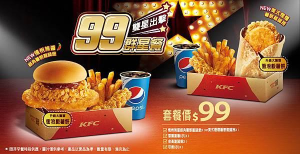 99群星餐升級版.jpg