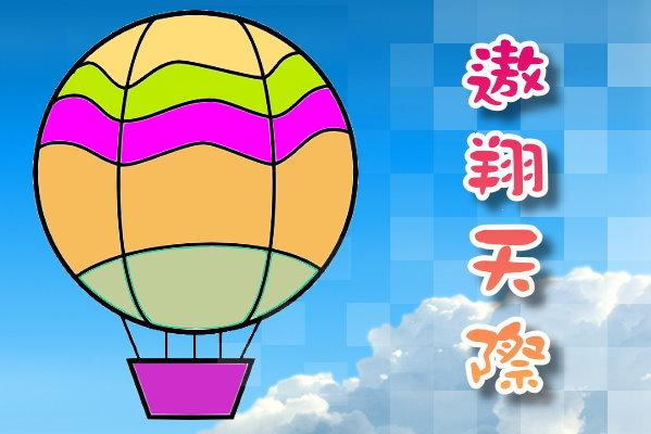 填充氣球.jpg