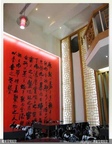 [魔術空間設計]室內設計作品-原創空間設計-現代東方風格 餐廳設計舞動文字與線條之美
