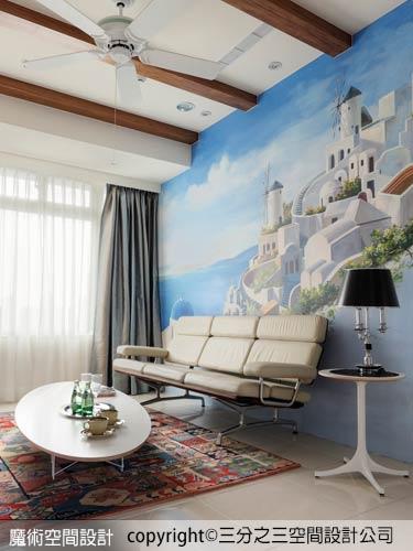 02客廳滿牆希臘SANTORINI風情的彩繪,高調唱出地中海設計風格。