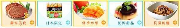 Food_exintro_02
