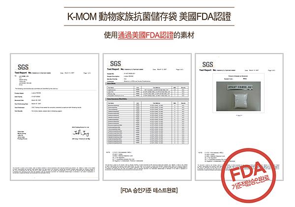 K-MOM抗菌袋-中文