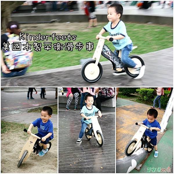 平衡滑步車