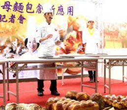 挑逗味蕾吃出健康 酵母麵包新風味