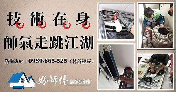 技術在身 帥氣走跳江湖-01.jpg