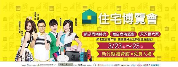 住宅博覽會海報.jpg