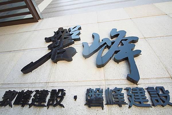 磐峰新安街電梯雙車位別墅2498萬_1.jpg
