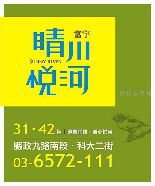 20130429晴川悅河新聞稿POP02