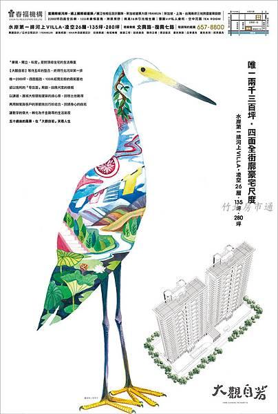 1021015大觀自若20全NP稿-自由(見10.19)-01