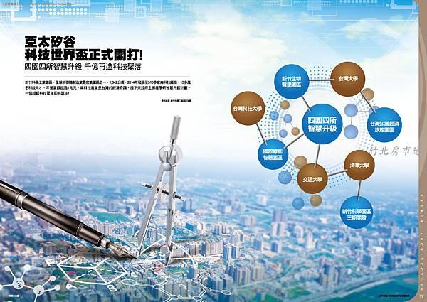 14-15-科技世界盃開打.jpg