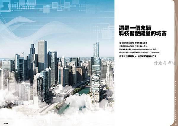 12-13-智慧能量城市斐頁.jpg
