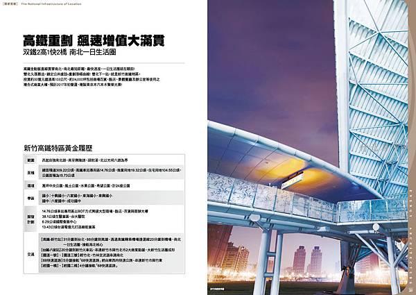 20-21-高鐵重劃.jpg