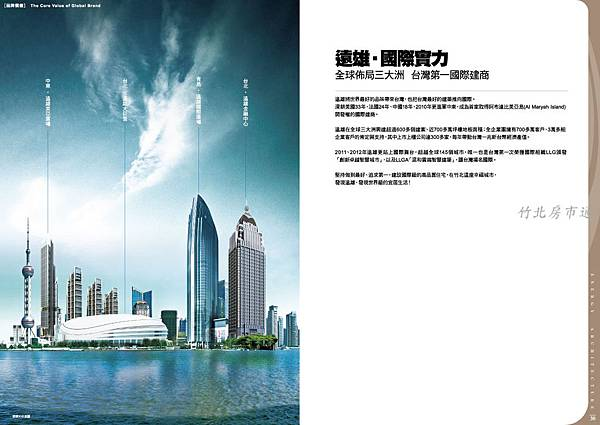 30-31-遠雄國際實力.jpg