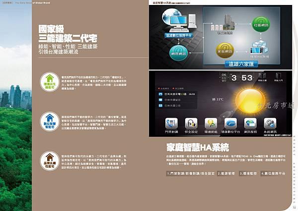 34-35-三能建築智慧系統.jpg