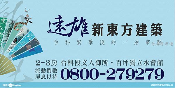 文華匯廣告