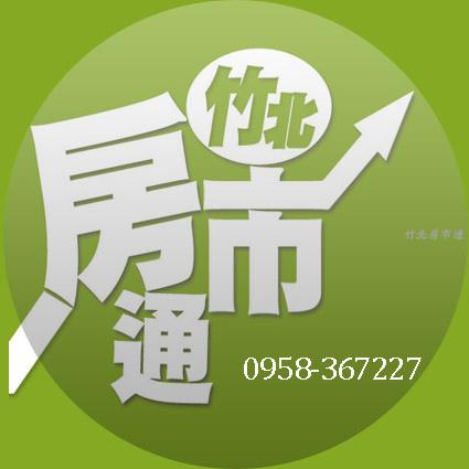 竹北房巿通2