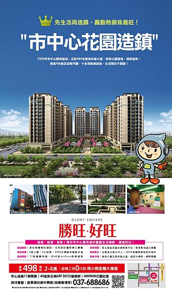 蘋果20全-勝旺好旺-花園造鎮-01