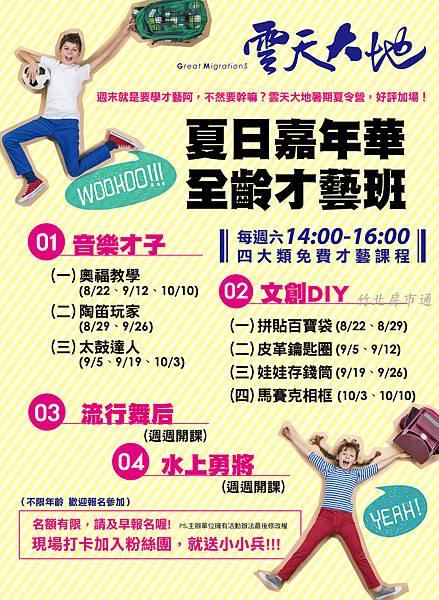 夏日嘉年華海報4K-01