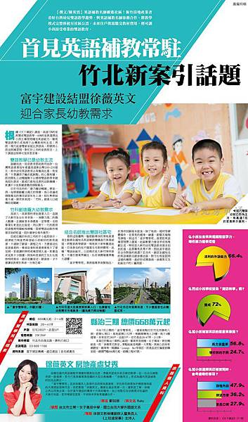 2015-0918_富宇雙學苑之一 FP-01.jpg