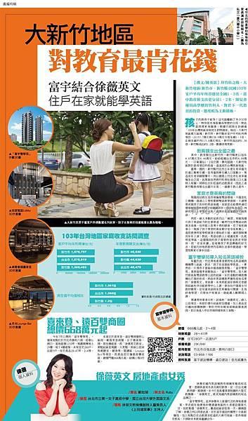 2015-0925_富宇雙學苑之二 FP-01.jpg
