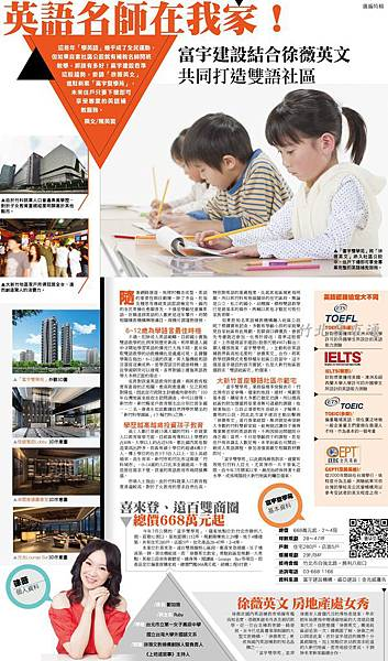 2015-1003_富宇雙學苑之三 FP-01.jpg