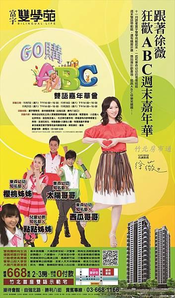 10410267富宇雙學苑報紙(蘋果)-01.jpg