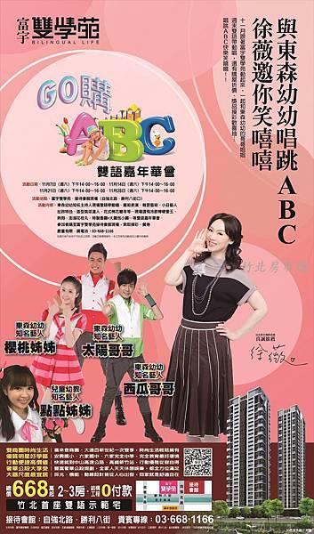 10410267富宇雙學苑報紙(蘋果)-02.jpg