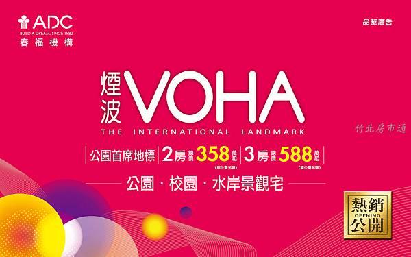 VOHA房地王-01