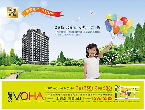 VOHA房地王-09