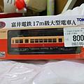 富井電鐵電車