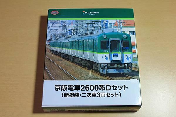 京阪2600系 D set