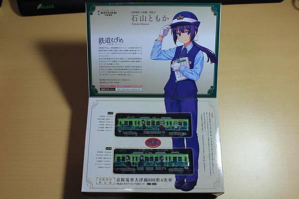 京阪大津線鐵道少女