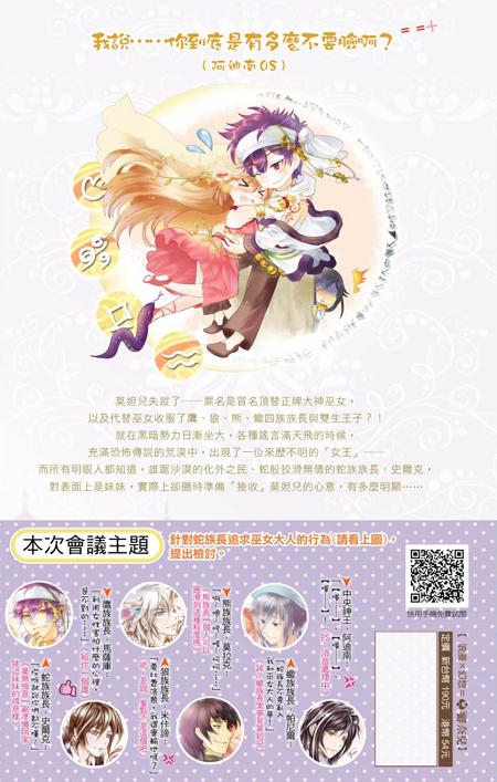 附神巫女06 - 沙漠禁果之蛇王偷心中(書腰版背面)