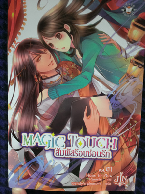 Magic Touch สัมผัสร้อนซ่อนรัก 1