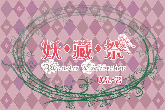 妖藏祭 - 字樣封面.png