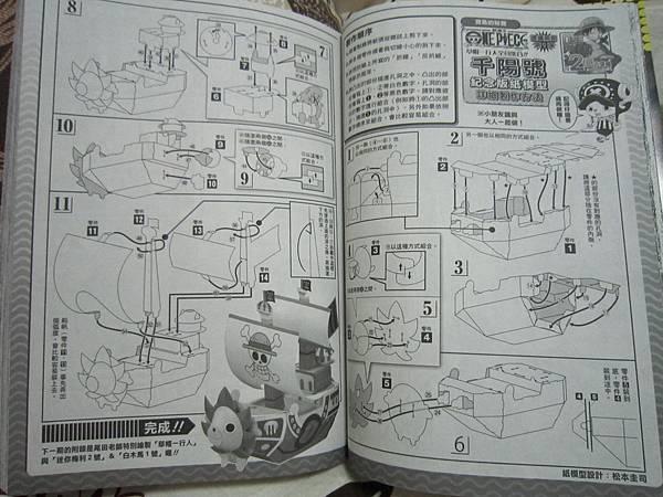 25期內頁 - 紙模型說明書