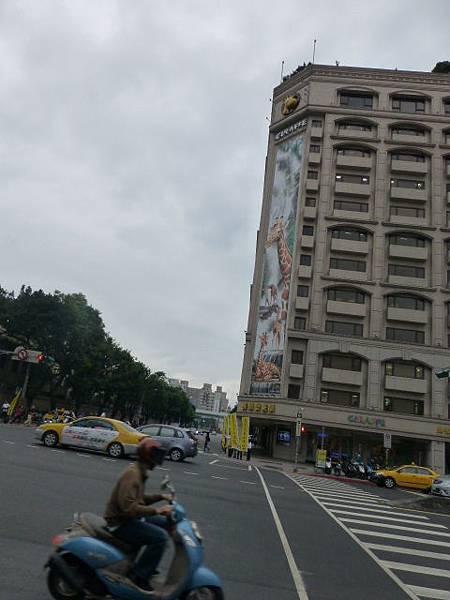 長頸鹿美語就是中國國民黨台北市黨部原址