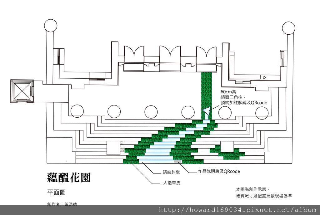 蘊醞花園平面圖.png
