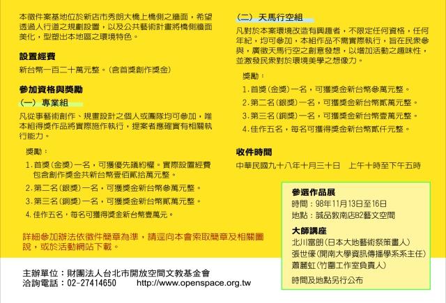 徵件訊息EDM-2.jpg