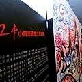 981114這牆很藝術之24小時塗鴉接力馬拉松229.jpg