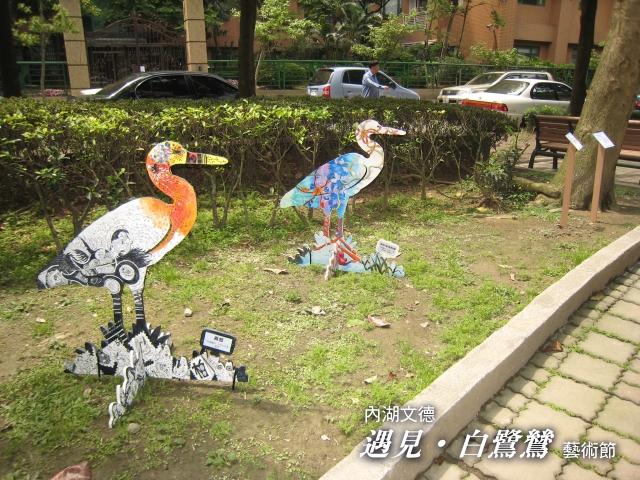 內湖國中04.jpg