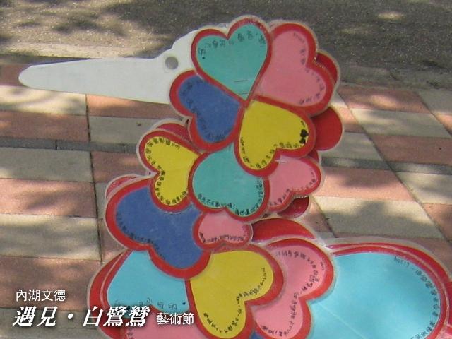愛與希望的白鷺鷥02.jpg