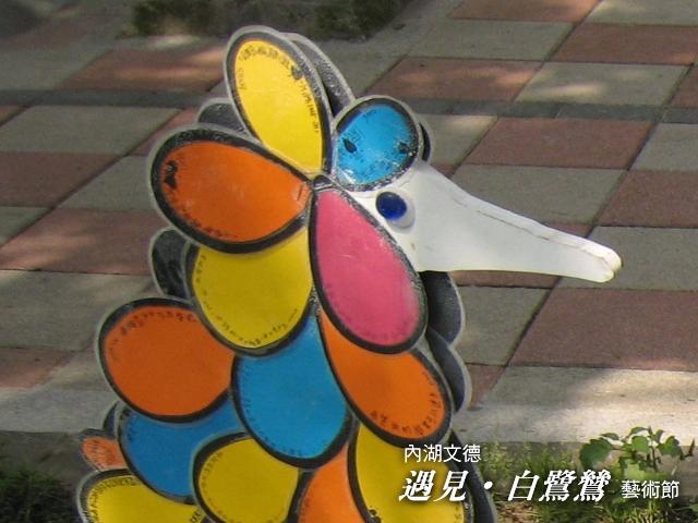 愛與希望的白鷺鷥03.jpg