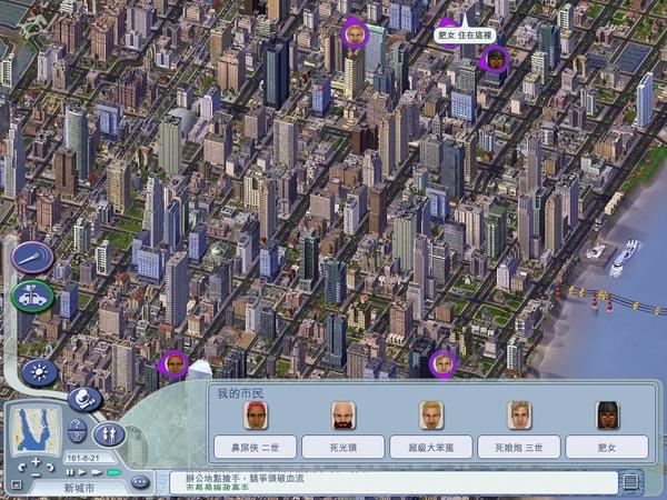 我的模擬市民們