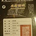 2011.11.05. 花蓮 太魯閣