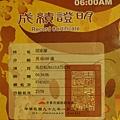 2010.01.31. 台南