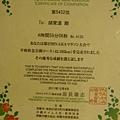 2011.12.04. 日本 那霸