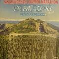 2010.08.07. 四季 台北 陽明山
