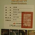 2010.11.06 花蓮 太魯閣