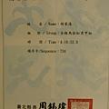 2010.03.07. 台北 萬金石